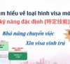 Bạn đã biết về visa kỹ năng đặc định 特定技能? Phần 2